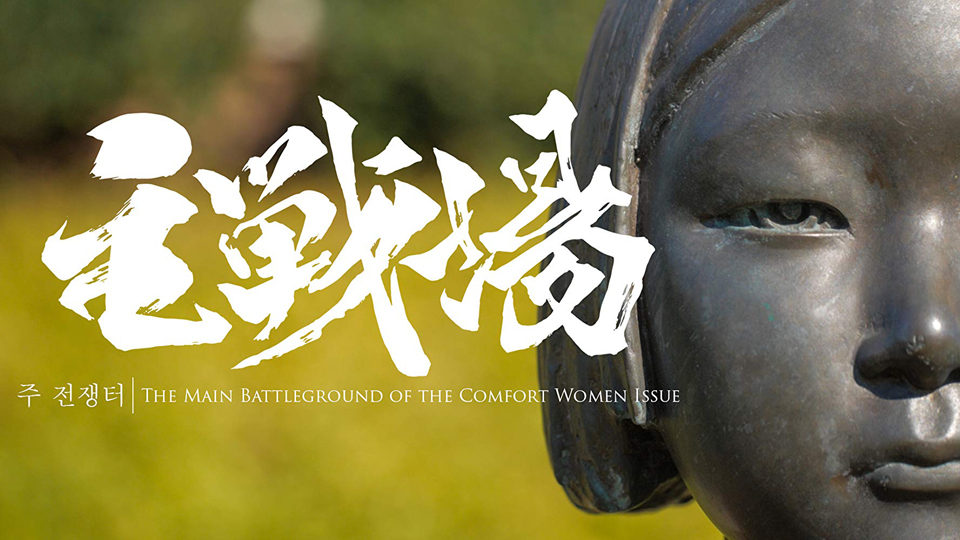 'Shusenjo': The WWII 'comfort women' issue receives a startling documentary film treatment