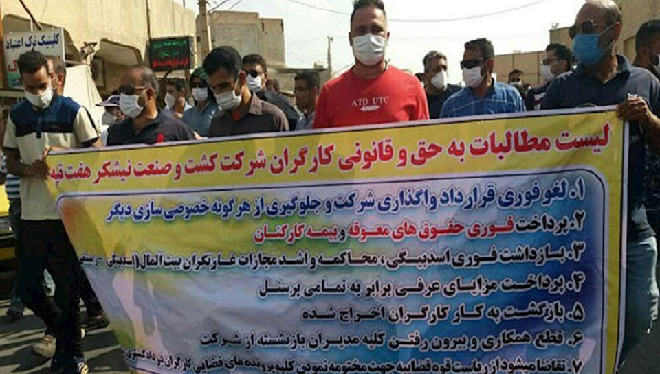 Sugar workers in Iran striking for wages and public ownership